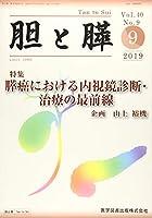 胆と膵 Vol.40 No.9(9 2 特集:膵癌における内視鏡診断・治療の最前線