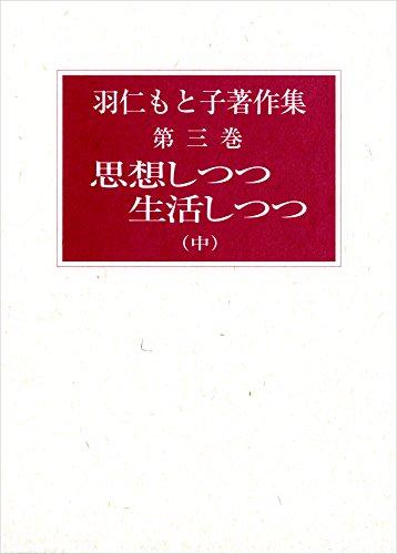 羽仁もと子著作集 第3巻 思想しつつ生活しつつ 中