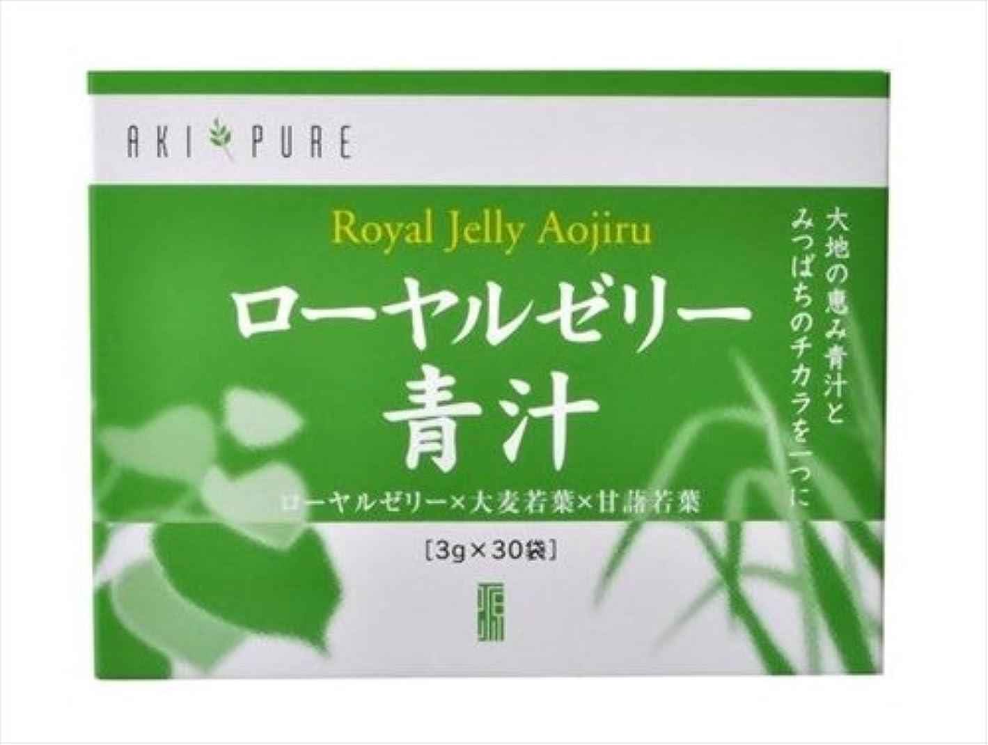 終わりリーク倒産ローヤルゼリー青汁 【3g×30包】