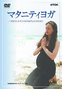 マタニティヨガ~お母さんとすこやかな赤ちゃんのために [DVD]