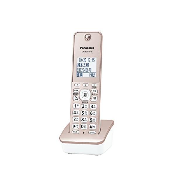 パナソニック デジタルコードレス電話機 子機1...の紹介画像9