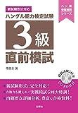 ハングル能力検定試験3級 直前模試 (ハン検合格特訓シリーズ)