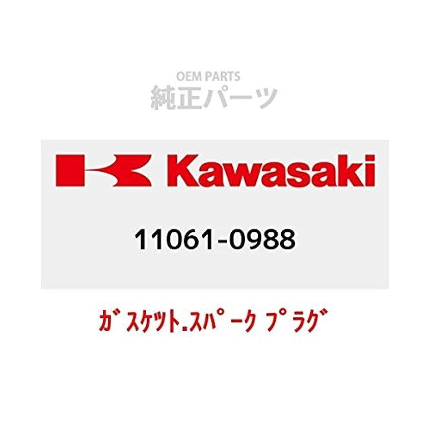 音予見する役に立つKAWASAKI (カワサキ) 純正部品(OEM) ガスケツト.スパーク プラグ 11061-0988