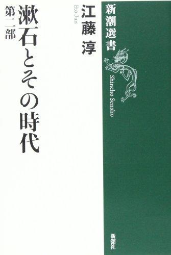 漱石とその時代 第2部 (新潮選書)の詳細を見る