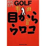 GOLF目からウロコ (ゴルフダイジェストの本)