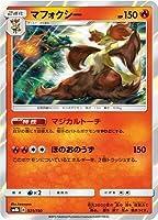 ポケモンカードゲーム/PK-SM8B-021 マフォクシー