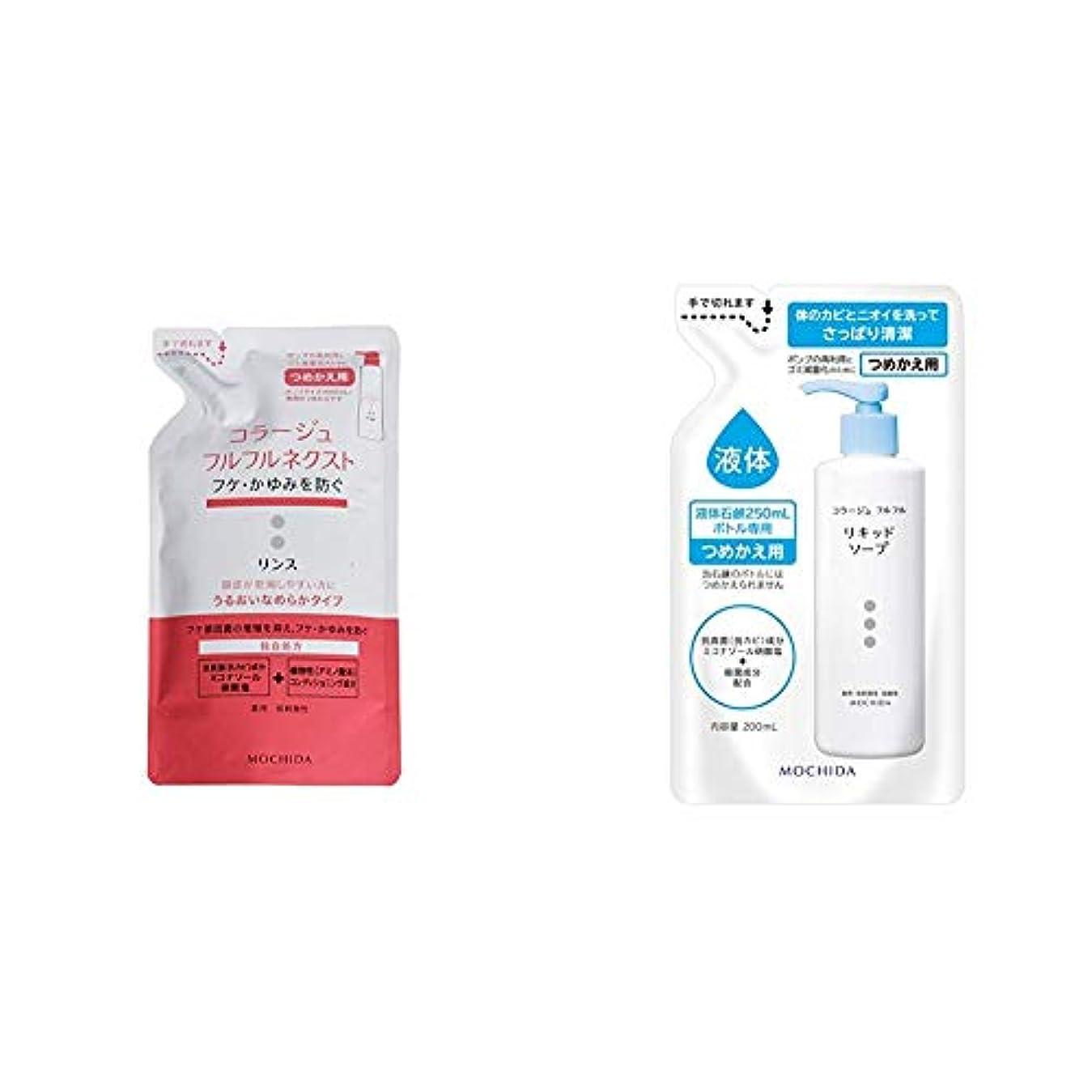 やむを得ない悲しいアレルギー性コラージュフルフル ネクストリンス うるおいなめらタイプ (つめかえ用) 280mL (医薬部外品) & 液体石鹸 (つめかえ用) 200mL (医薬部外品)