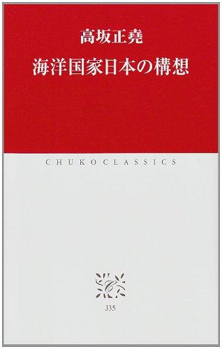 海洋国家日本の構想 (中公クラシックス)の詳細を見る