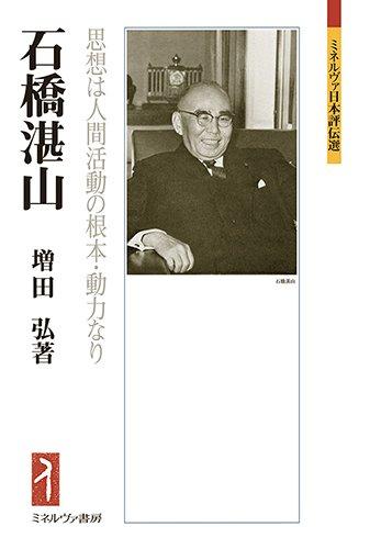 石橋湛山:思想は人間活動の根本・動力なり (ミネルヴァ日本評伝選)