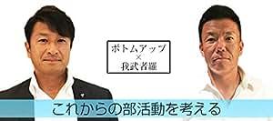 ボトムアップ×我武者羅~これからの部活動を考える~[Voice TV15-S 全1巻]