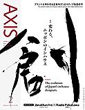 AXIS(アクシス) Vol.197 (2019-01-01) [雑誌]