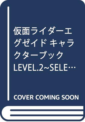 仮面ライダーエグゼイド キャラクターブック LEVEL.2~...