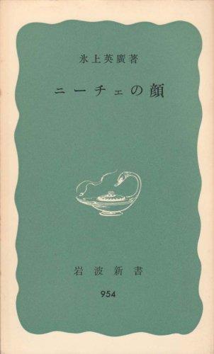 ニーチェの顔 (1976年) (岩波新書)の詳細を見る