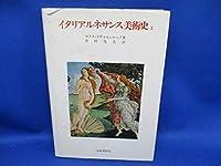 イタリア・ルネサンス美術史 上巻(第14世紀・第15世紀) (美術名著選書 1)