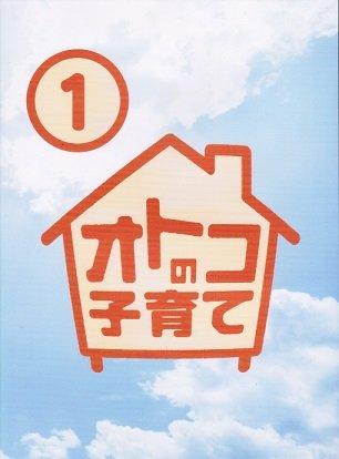 オトコの子育て [レンタル落ち] (全4巻セット) [マーケットプレイス DVDセット]