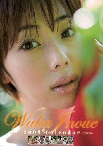 井上和香 2009年カレンダー