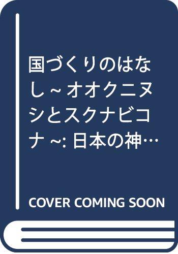 [画像:国づくりのはなし~オオクニヌシとスクナビコナ~: 日本の神話 古事記えほん【五】]