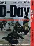 Dデイ―ノルマンジー上陸作戦 (1971年) (第二次世界大戦ブックス〈25〉)