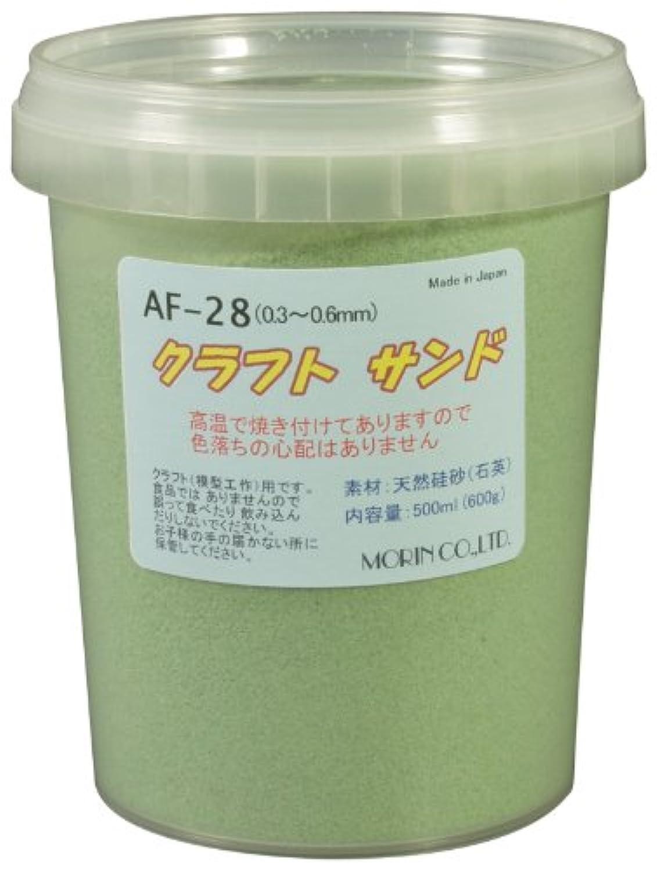 モーリン AF-28 クラフトサンド (0.3~0.6mm) ライトグリーン500ml プラカップ