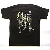 戦国武将Tシャツ 今川義元 (XL, ブラック)