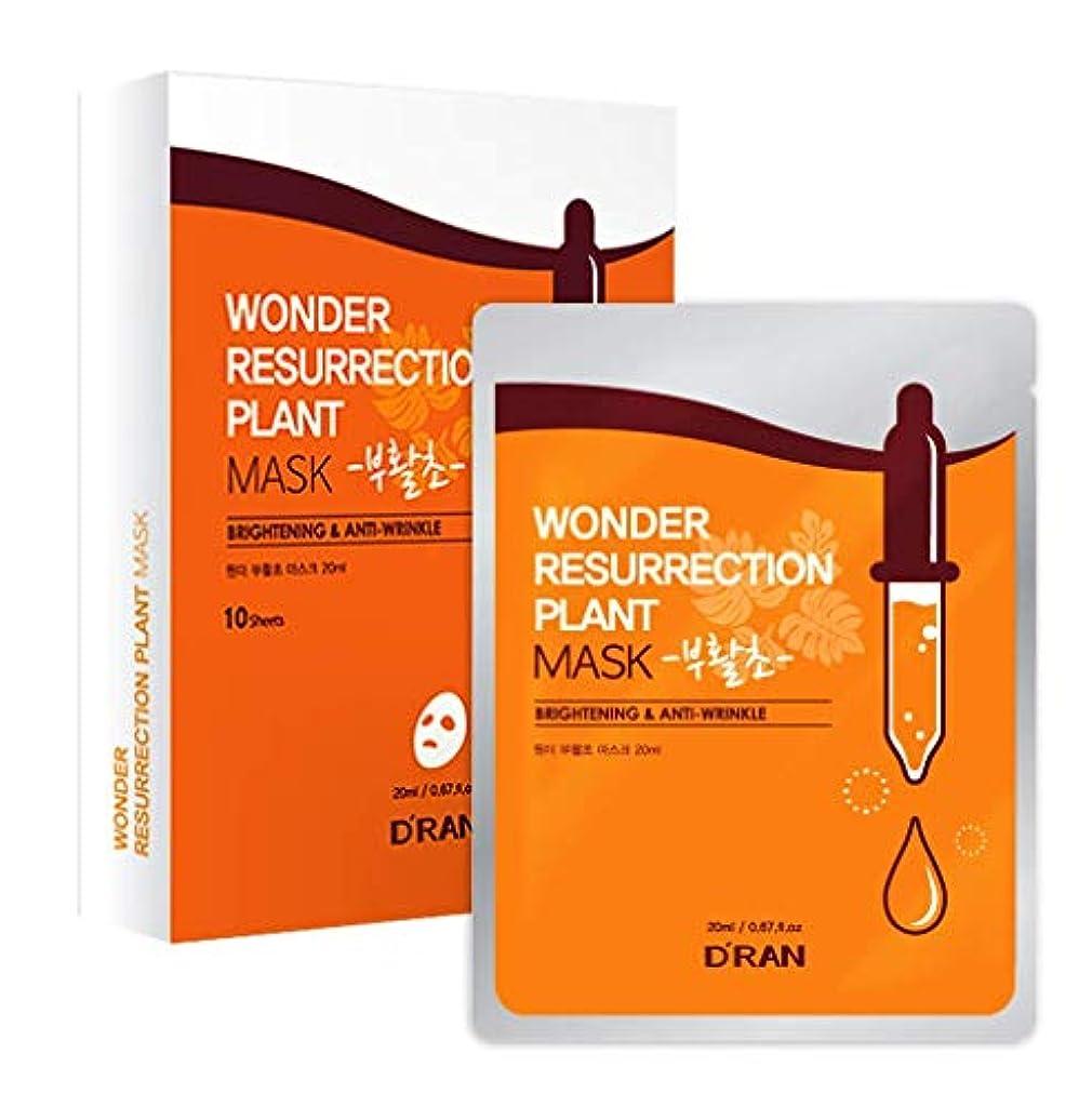コンパクト自分自身完璧Wonder Resurrection Plant Mask (1set_10pcs)