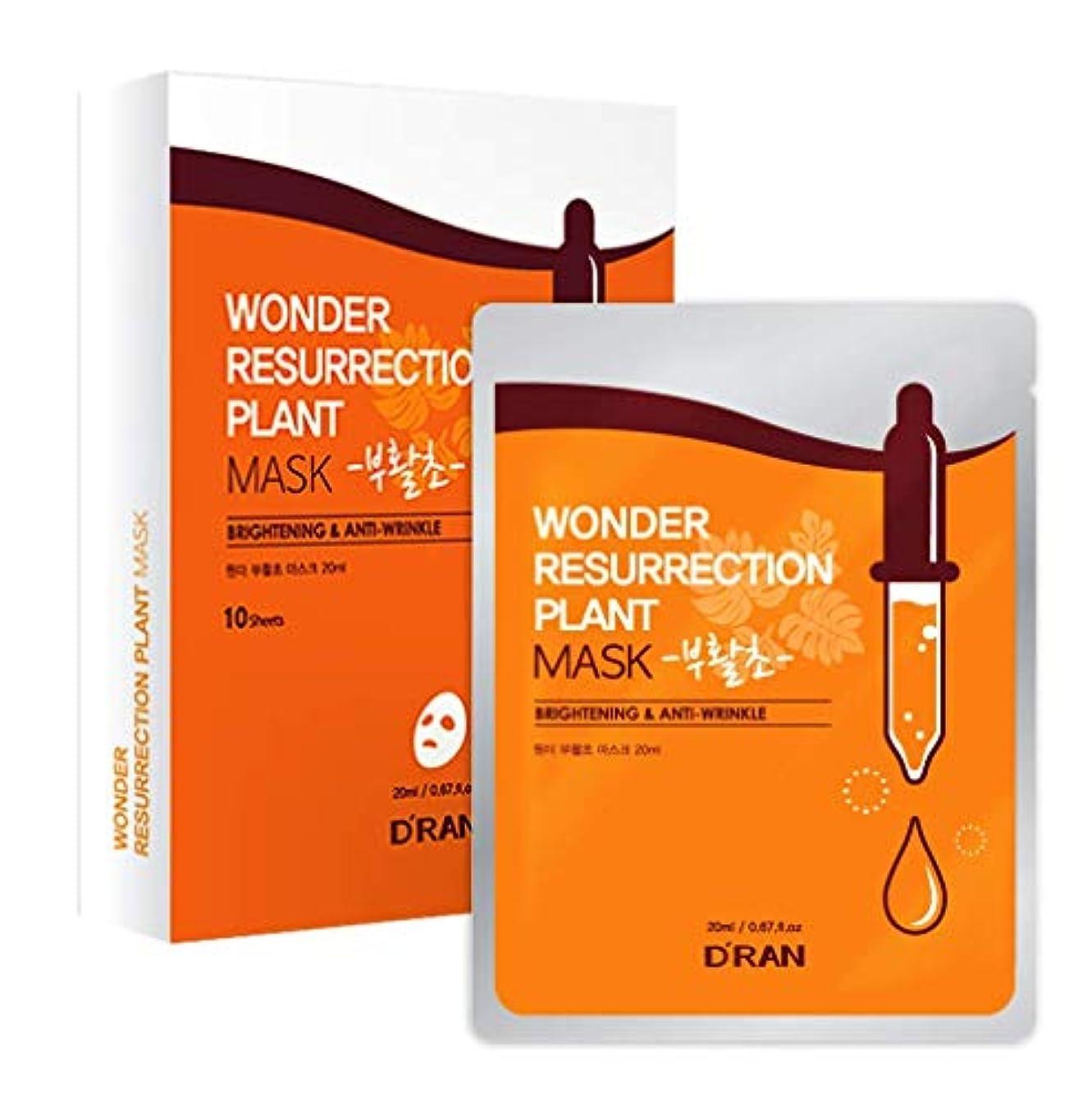 整然とした誰歩道Wonder Resurrection Plant Mask (1set_10pcs)