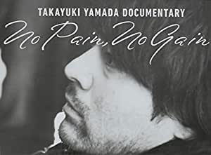 TAKAYUKI YAMADA DOCUMENTARY 『No Pain, No Gain』 完全版Blu-ray