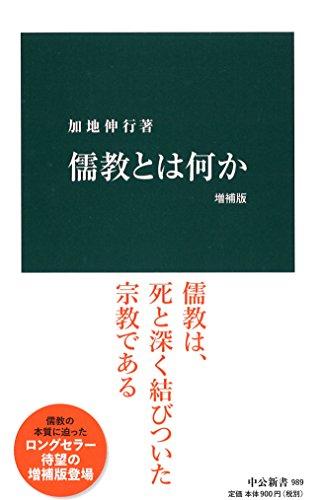 儒教とは何か 増補版 (中公新書)