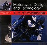モーターサイクルの設計と技術