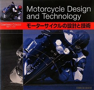 モーターサイクルの設計と技術の詳細を見る