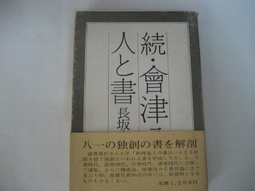 会津八一・人と書〈続〉 (1977年)