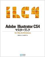 Adobe Illustrator CS4マスターブック for Mac & Windows