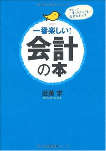 一番楽しい!会計の本—本気で決算書をよみこなしたいビジネスパーソンのために書いた!