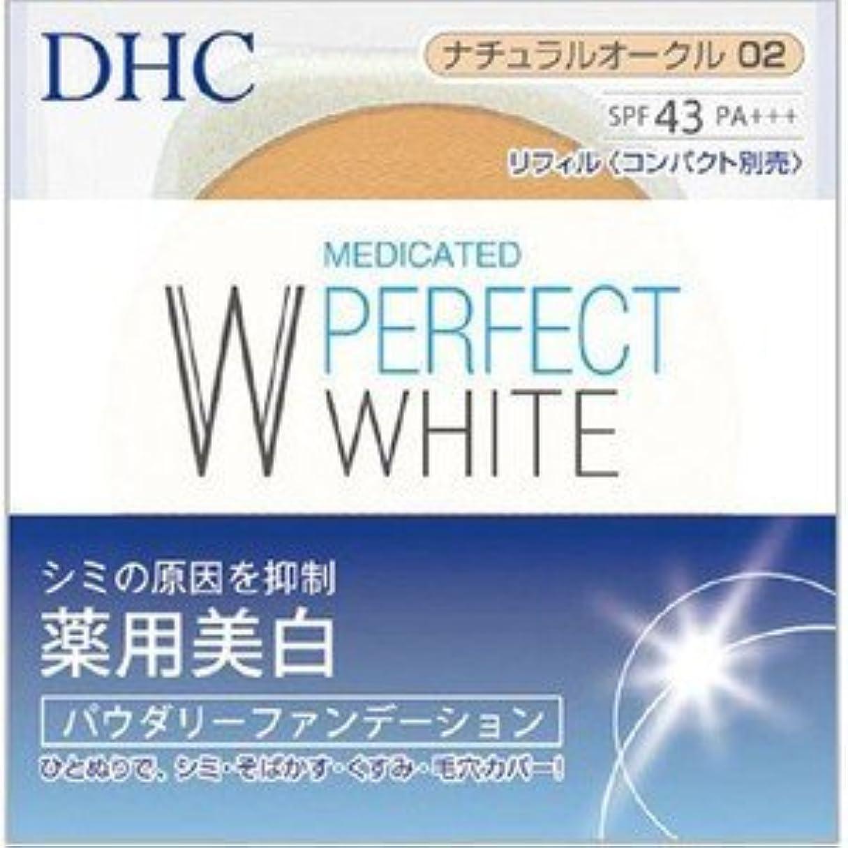 一部予想外ハンカチDHC 薬用パーフェクトホワイト パウダリーファンデーション ナチュラルオークル02(リフィル) 10g(医薬部外品)