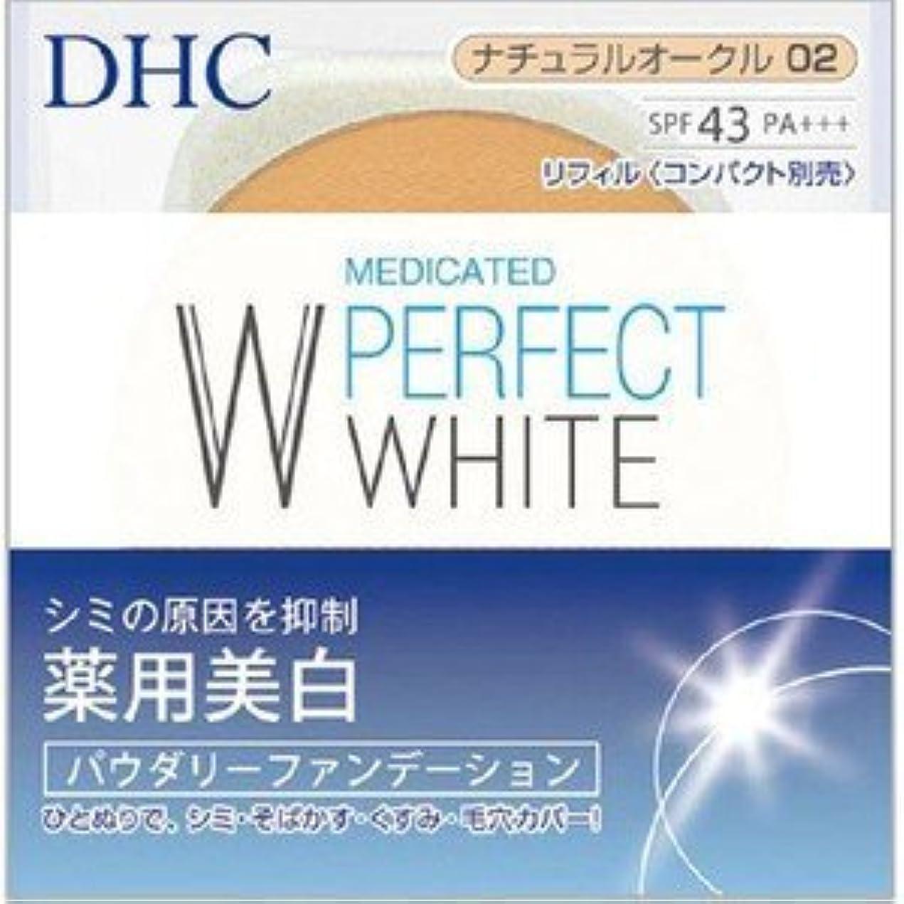 バースト独立折DHC 薬用パーフェクトホワイト パウダリーファンデーション ナチュラルオークル02(リフィル) 10g(医薬部外品)