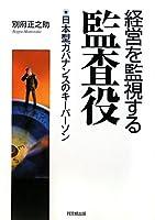 経営を監視する監査役―日本型ガバナンスのキーパーソン