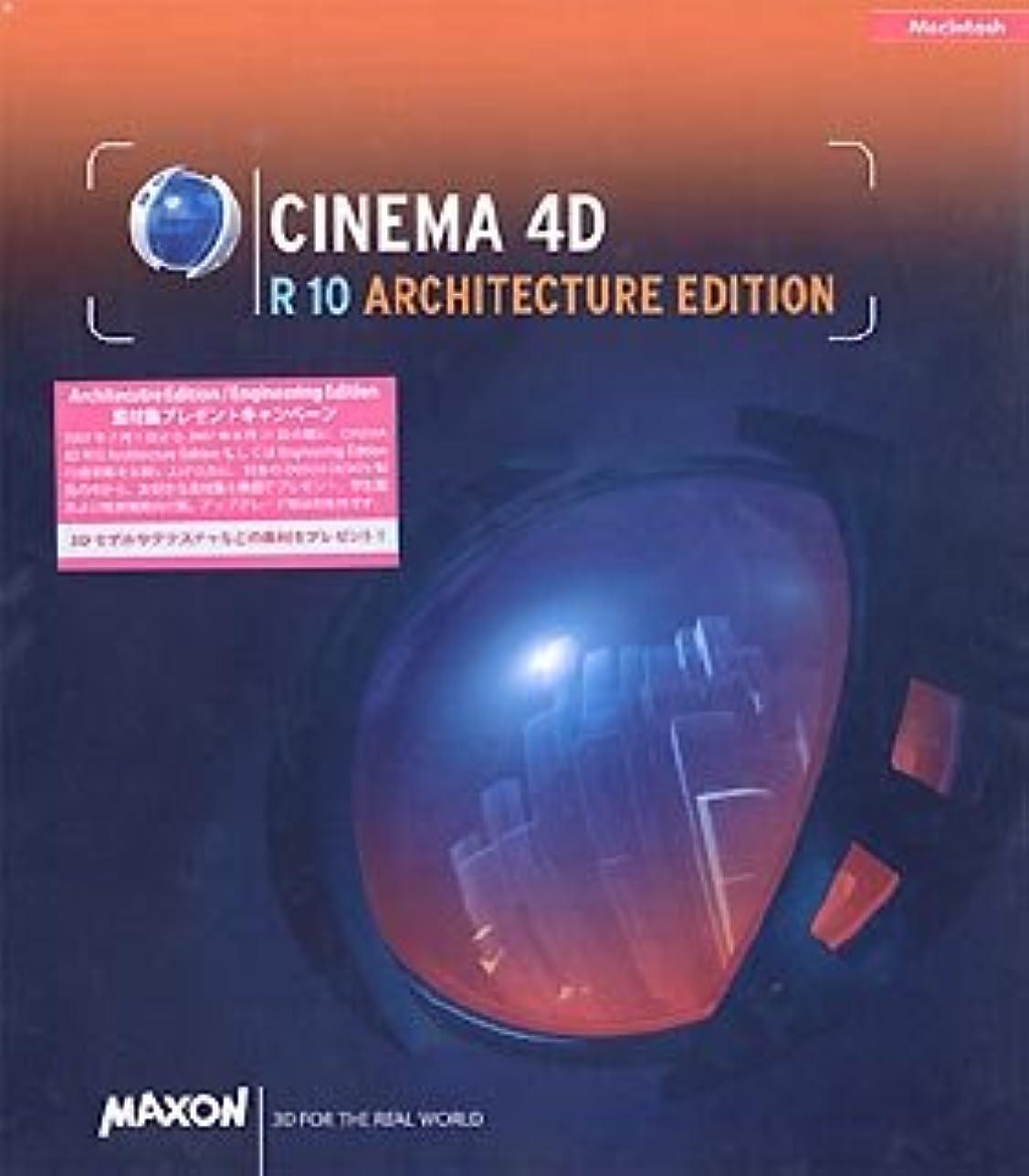 太陽シャツ構成員CINEMA 4D R10 Architecture Edition 日本語版 Mac