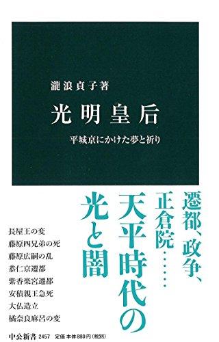 光明皇后 - 平城京にかけた夢と祈り (中公新書)