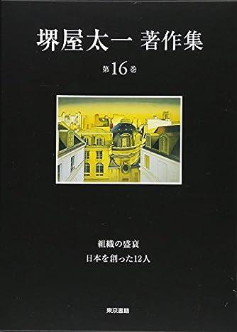 組織の盛衰/日本を創った12人 (堺屋太一著作集 第16巻)