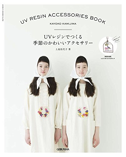 UVレジンでつくる季節のかわいいアクセサリー (GEIBUN MOOKS 998)キット付き (芸文MOOKS)