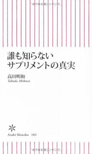 誰も知らないサプリメントの真実 (朝日新書)の詳細を見る