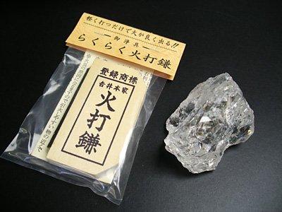火打石セット 水晶