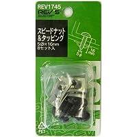 スピードナット&タッピング REV1745 タッピング:5×16mm
