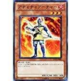 遊戯王カード 【アチャチャアーチャー】 DP12-JP005-N 《デュエリストパック 遊馬編》