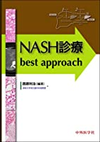 NASH診療best approach