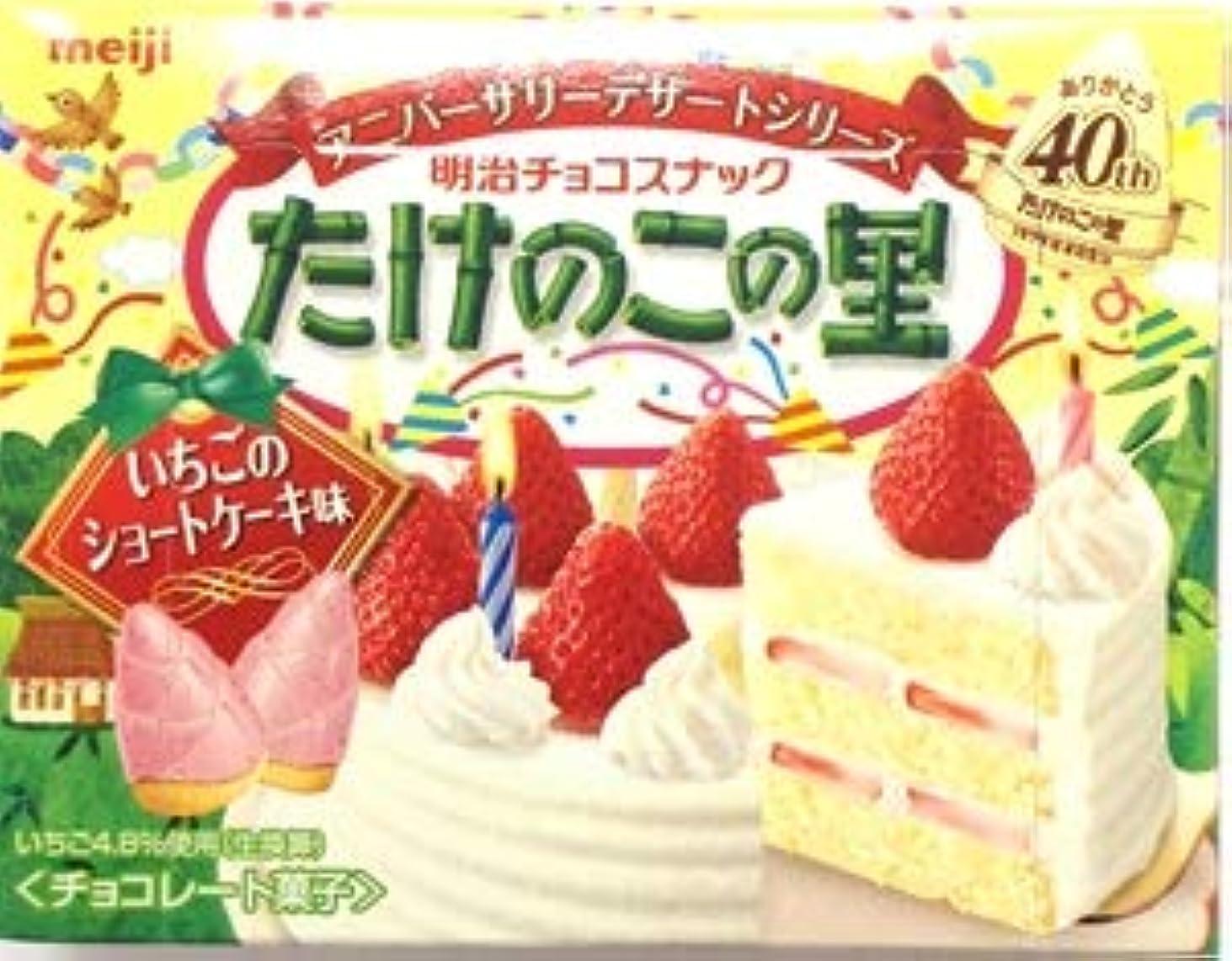 小川無視できる事【冷蔵】明治 たけのこの里 いちごのショートケーキ 1箱(10入)