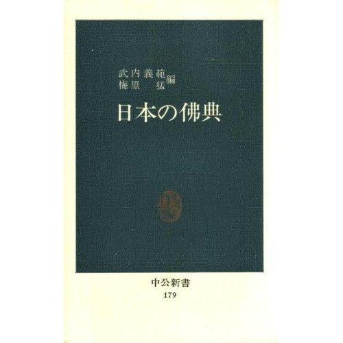 日本の仏典 (中公新書 179)の詳細を見る
