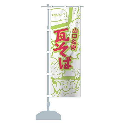 瓦そば のぼり旗 サイズ選べます(コンパクト45x150cm 左チチ)
