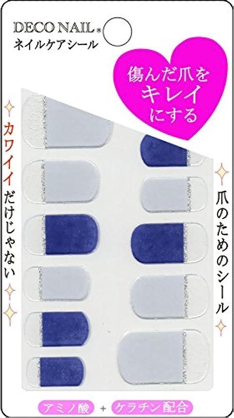 適応する愛容器ネイルケアシール DNK1-12B カジュアルフレンチ ブルー