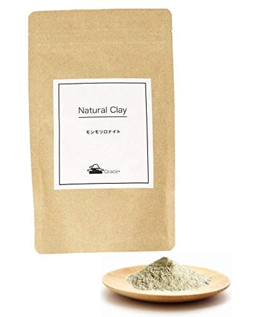 冒険者スポンジロゴ手作り化粧品の素材 Grace+ ナチュラルクレイ(Natural Clay) モンモリロナイト (ベントナイト) (200g)